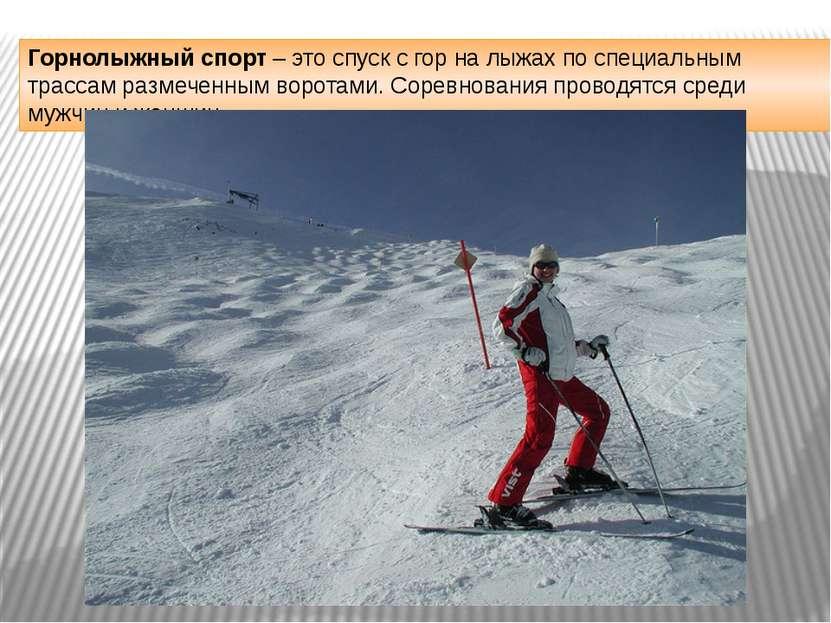 Горнолыжный спорт – это спуск с гор на лыжах по специальным трассам размеченн...
