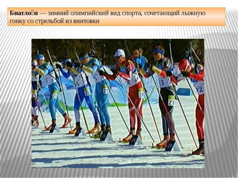 Биатло н — зимний олимпийский вид спорта, сочетающий лыжную гонку со стрельбо...