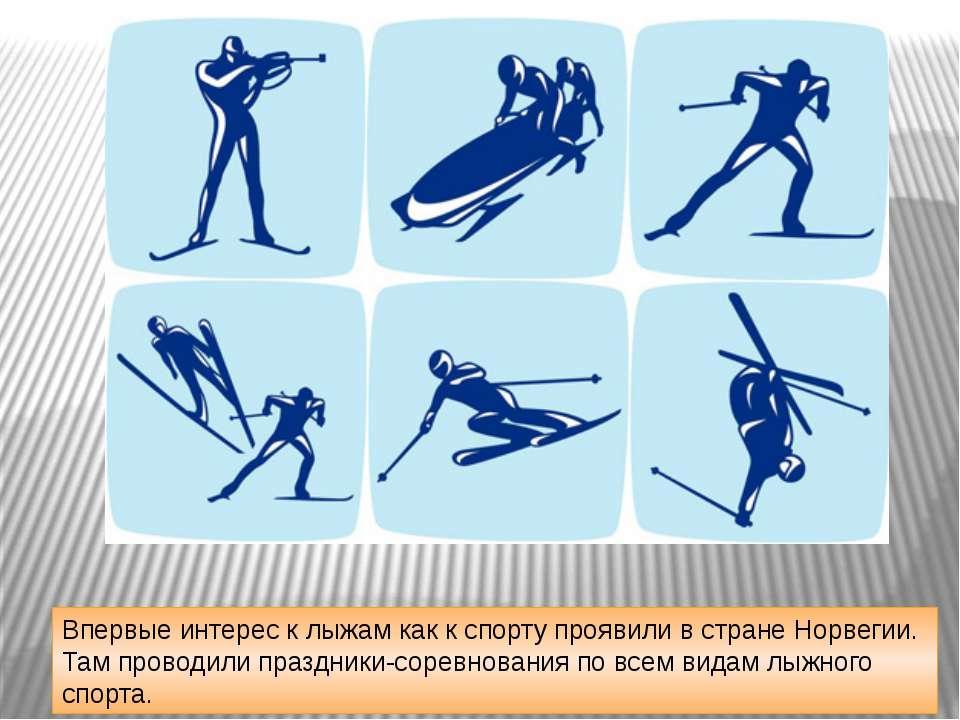 Впервые интерес к лыжам как к спорту проявили в стране Норвегии. Там проводил...