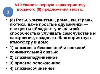 A10.Укажите верную характеристику восьмого (8) предложения текста. (8) Розы, ...