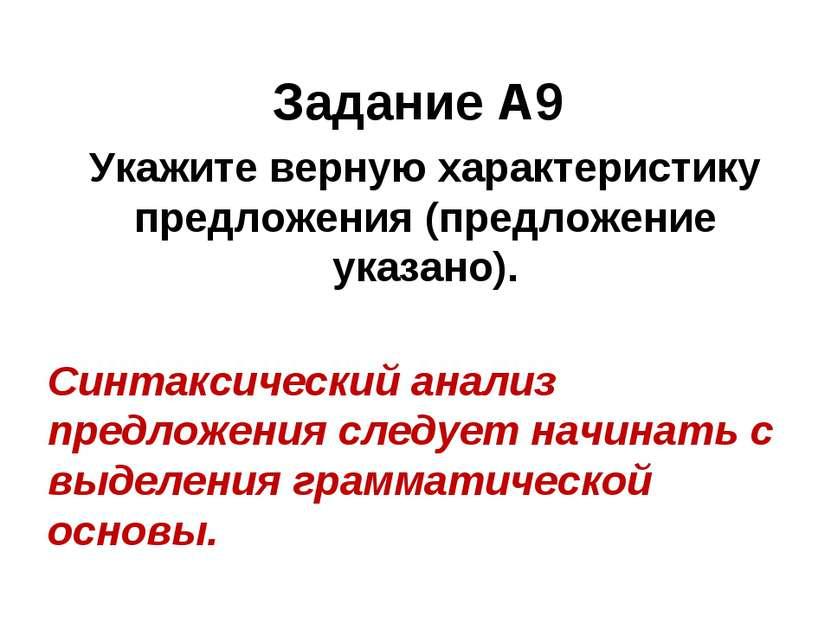 Задание А9 Укажите верную характеристику предложения (предложение указано). С...