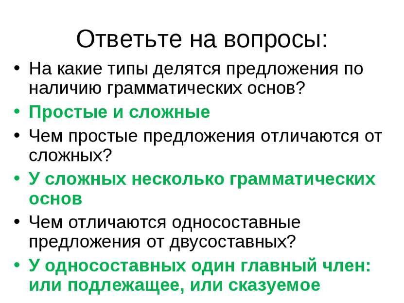 Ответьте на вопросы: На какие типы делятся предложения по наличию грамматичес...