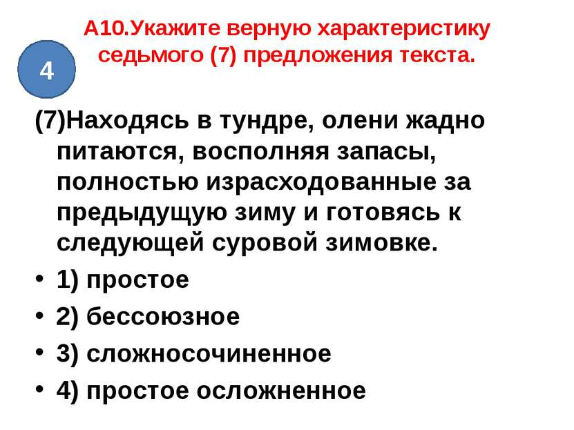 A10.Укажите верную характеристику седьмого (7) предложения текста. (7)Находяс...
