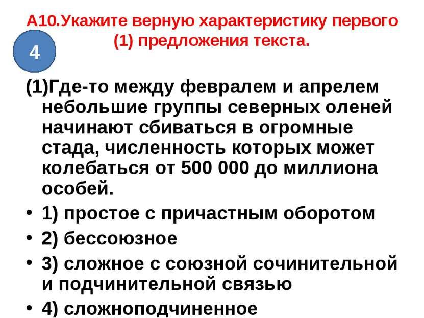A10.Укажите верную характеристику первого (1) предложения текста. (1)Где-то м...