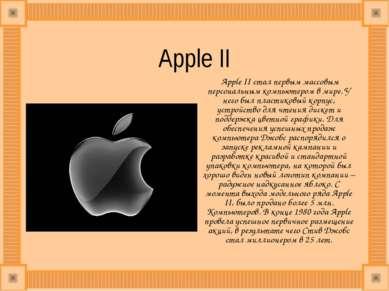 Apple II Apple II стал первым массовым персональным компьютером в мире. У нег...