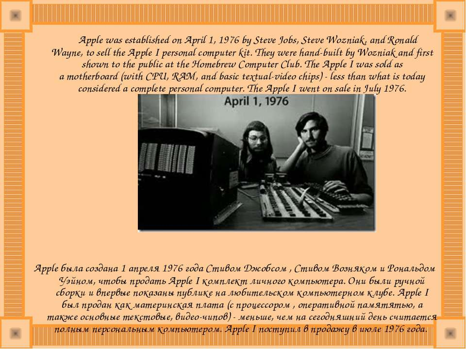 Apple was established on April 1, 1976 by Steve Jobs, Steve Wozniak, and Rona...
