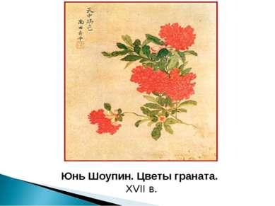 Юнь Шоупин. Цветы граната. XVII в.