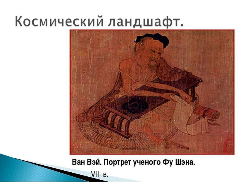 Ван Вэй. Портрет ученого Фу Шэна. VIII в.