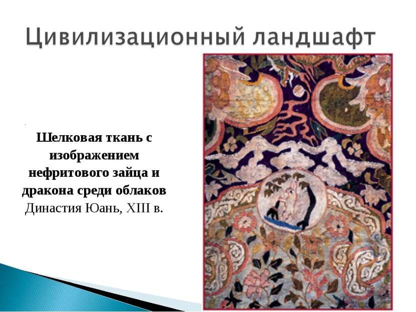 . Шелковая ткань с изображением нефритового зайца и дракона среди облаков Дин...