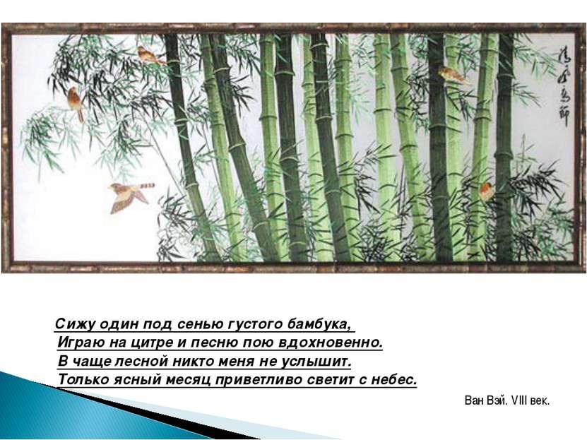 Сижу один под сенью густого бамбука, Играю на цитре и песню пою вдохновенно. ...