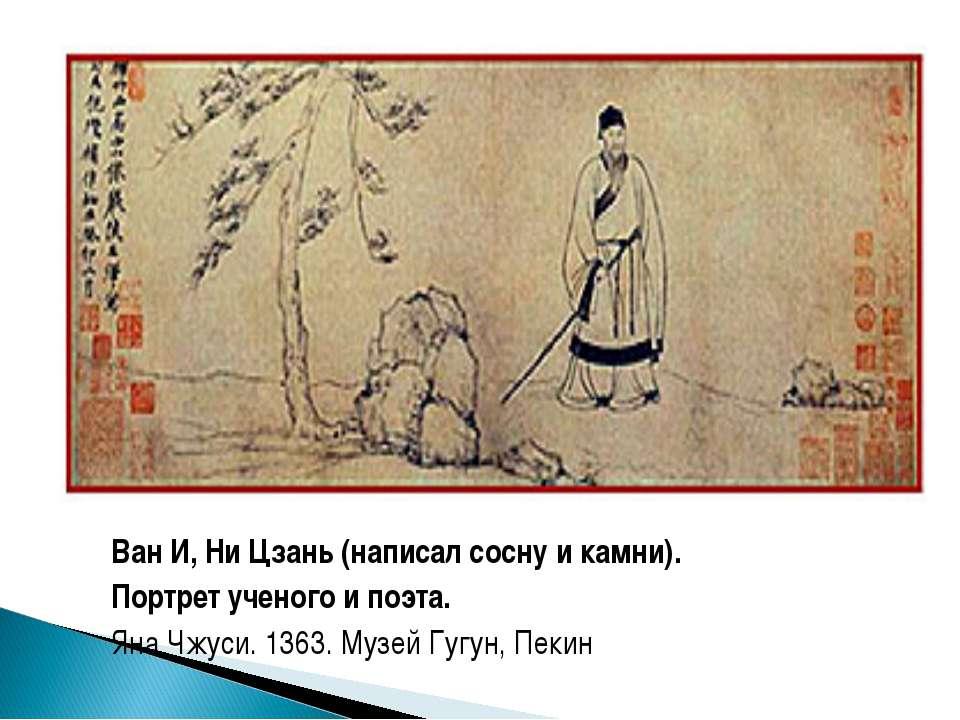 Ван И, Ни Цзань (написал сосну и камни). Портрет ученого и поэта. Яна Чжуси. ...