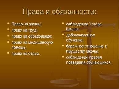 Права и обязанности: Право на жизнь; право на труд; право на образование; пра...