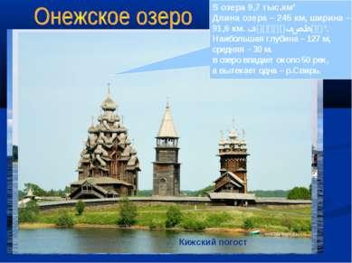 Онежское озеро Беломорско-Балтийская водная система Остров Сосновец Теплоходы...