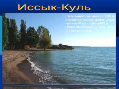 Расположено на высоте 1608 м S озера 6,2 тыс.км², длина-178км, ширина-60 км, ...