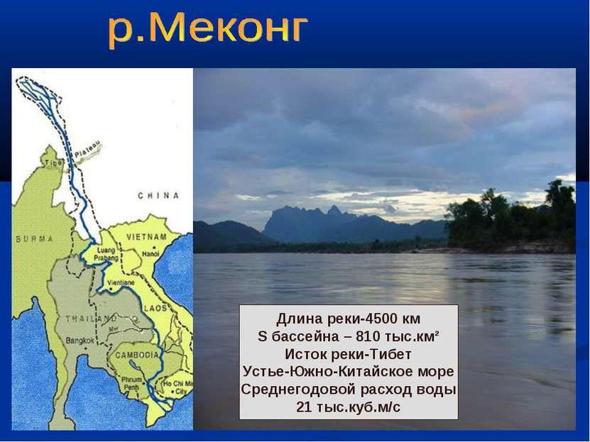 Длина реки-4500 км S бассейна – 810 тыс.км² Исток реки-Тибет Устье-Южно-Китай...