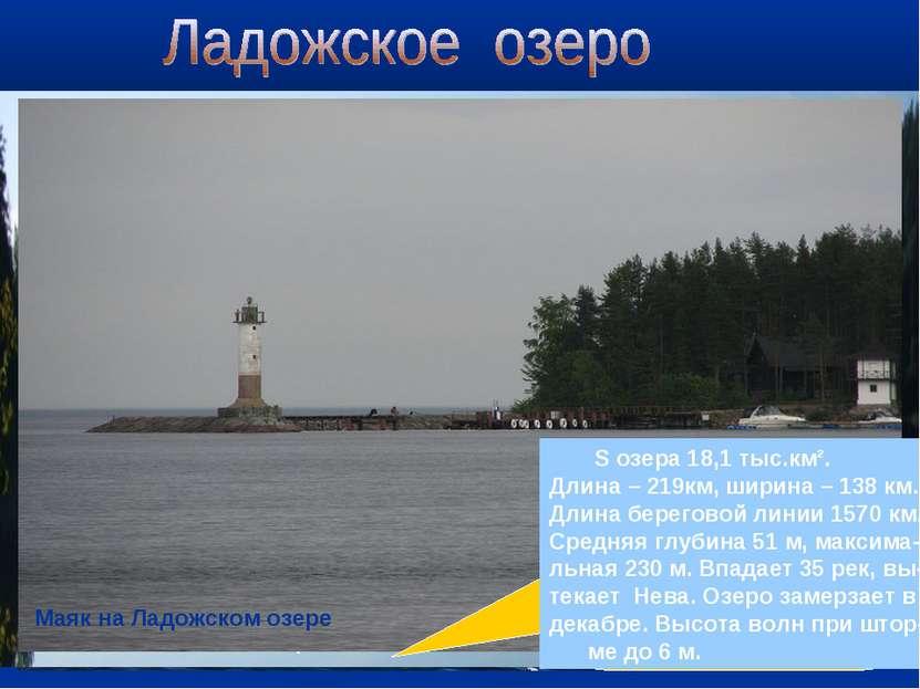 Ладожское озеро Вид с крепости Орешек В районе Сортавалы Маяк на Ладожском оз...