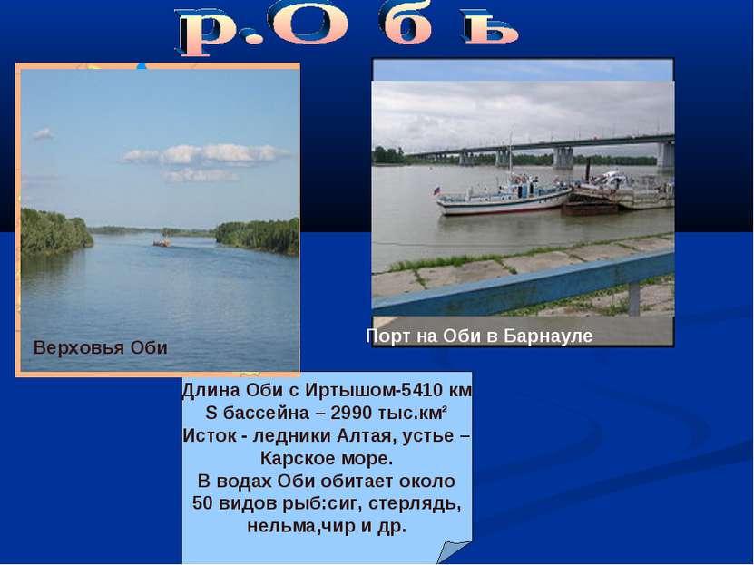 Порт на Оби в Барнауле Длина Оби с Иртышом-5410 км S бассейна – 2990 тыс.км² ...