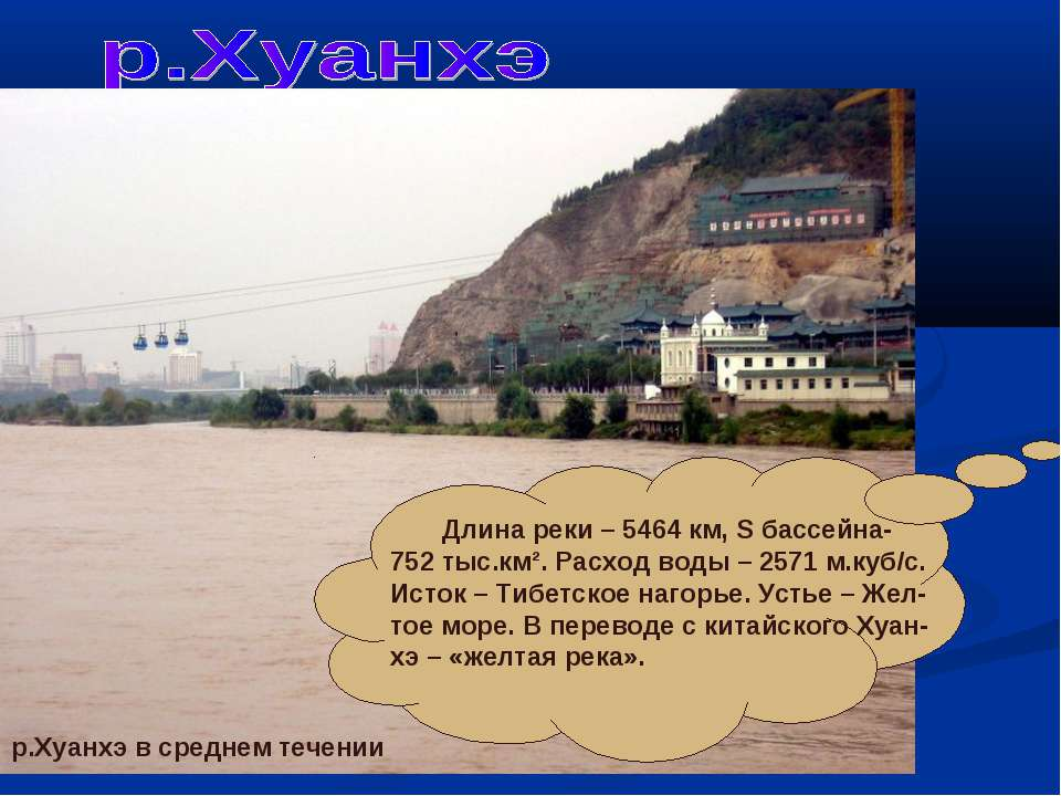 р.Хуанхэ в среднем течении Длина реки – 5464 км, S бассейна- 752 тыс.км². Рас...