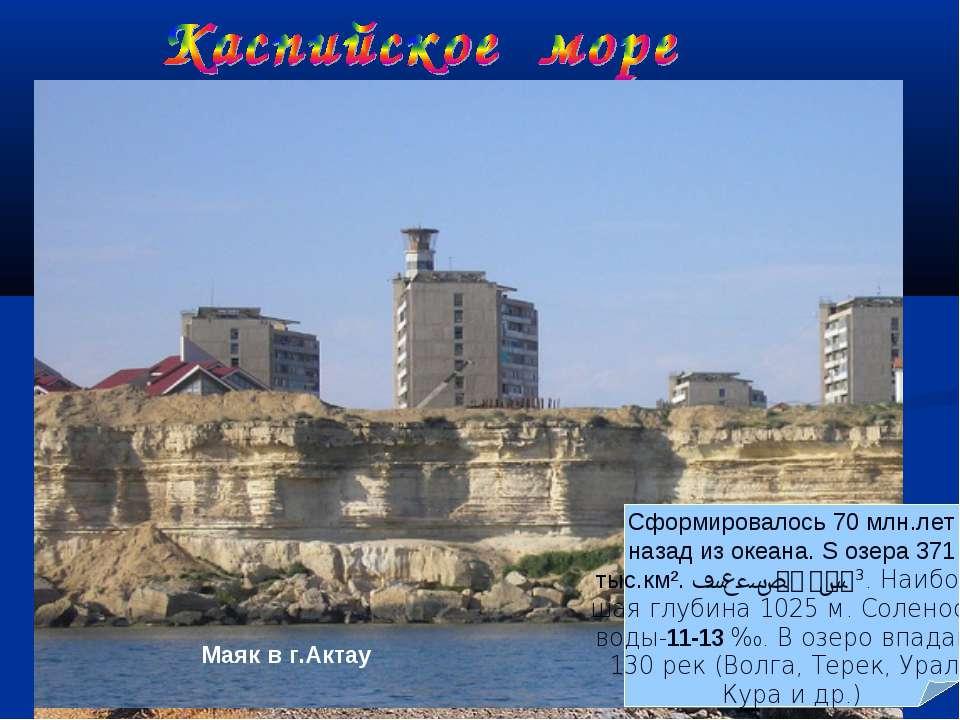 Каспийское море Залив Кара - Богаз - Гол Дельта Волги Побережье Каспийского м...