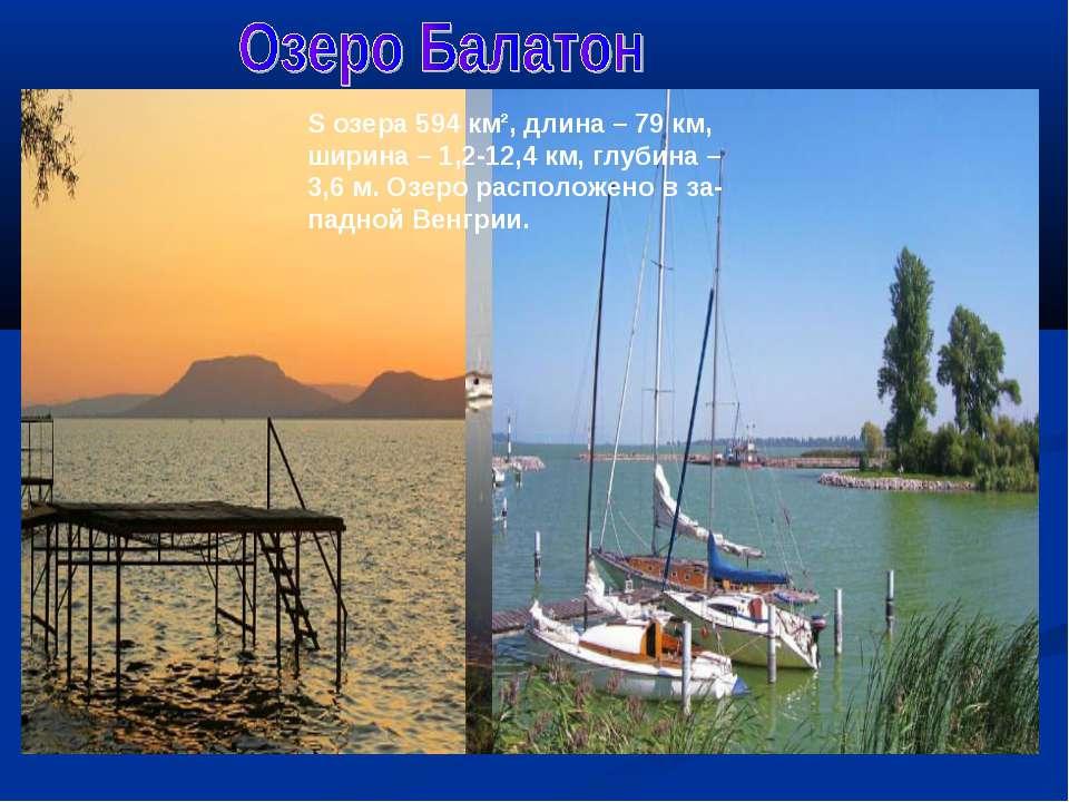S озера 594 км², длина – 79 км, ширина – 1,2-12,4 км, глубина – 3,6 м. Озеро ...