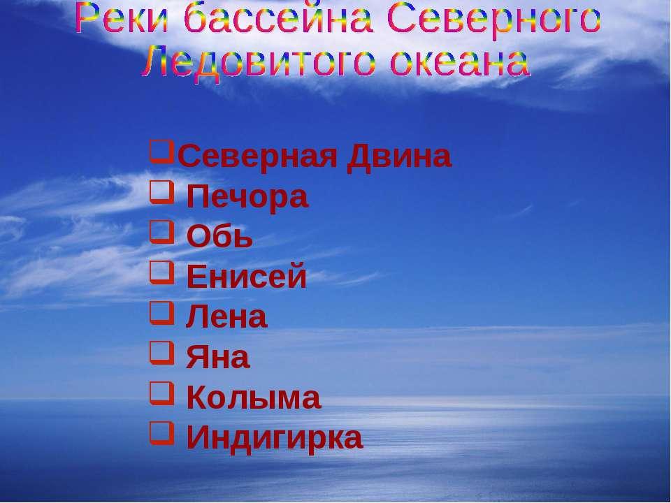 Северная Двина Печора Обь Енисей Лена Яна Колыма Индигирка