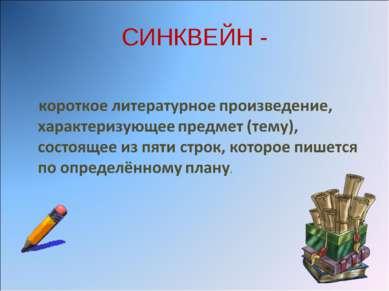 СИНКВЕЙН -