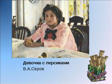Девочка с персиками В.А.Серов