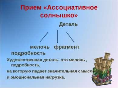 Прием «Ассоциативное солнышко» Деталь мелочь фрагмент подробность Художествен...
