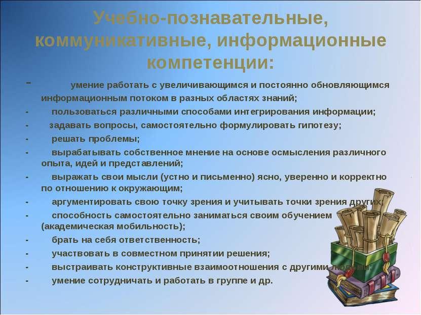Учебно-познавательные, коммуникативные, информационные компетенции: - ...