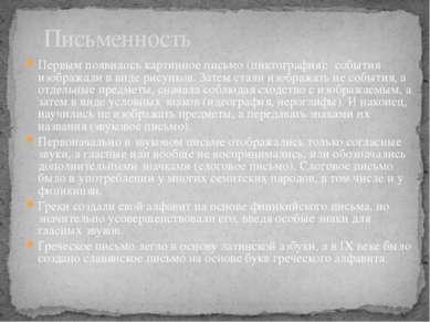 Первым появилось картинное письмо (пиктография): события изображали в виде ри...