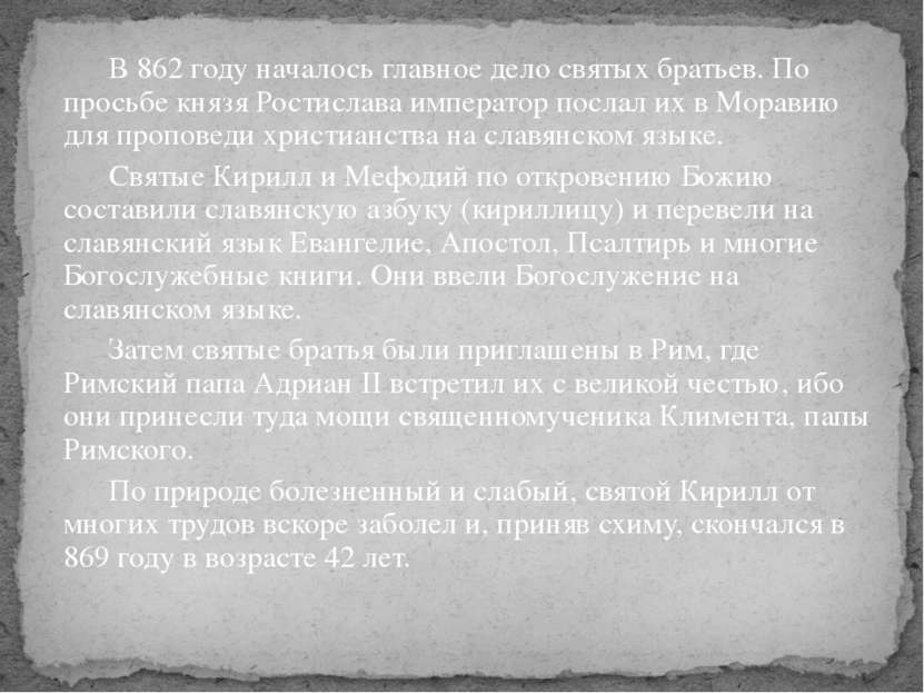 В 862 году началось главное дело святых братьев. По просьбе князя Ростислава ...