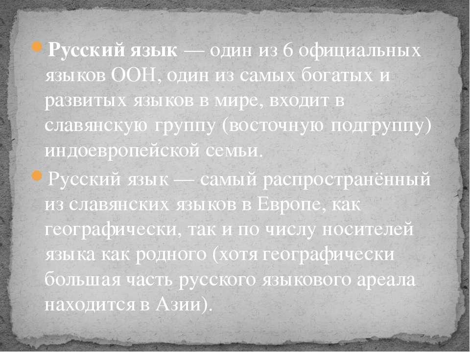 Русский язык — один из 6 официальных языков ООН, один из самых богатых и разв...