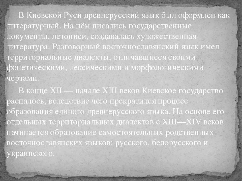 В Киевской Руси древнерусский язык был оформлен как литературный. На нём писа...