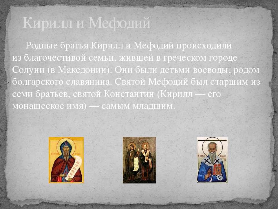 Родные братья Кирилл и Мефодий происходили из благочестивой семьи, жившей в г...