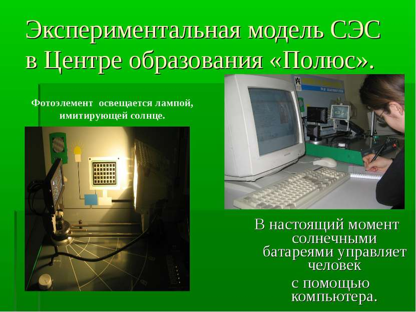 Экспериментальная модель СЭС в Центре образования «Полюс». В настоящий момент...