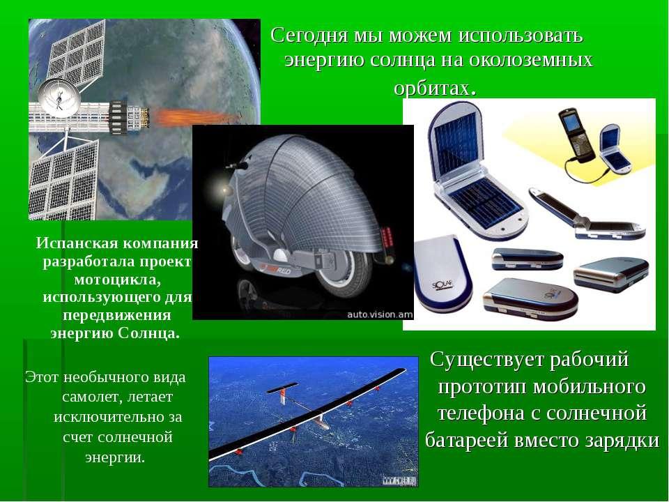 Сегодня мы можем использовать энергию солнца на околоземных орбитах. Существу...