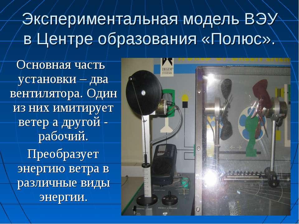 Экспериментальная модель ВЭУ в Центре образования «Полюс». Основная часть уст...