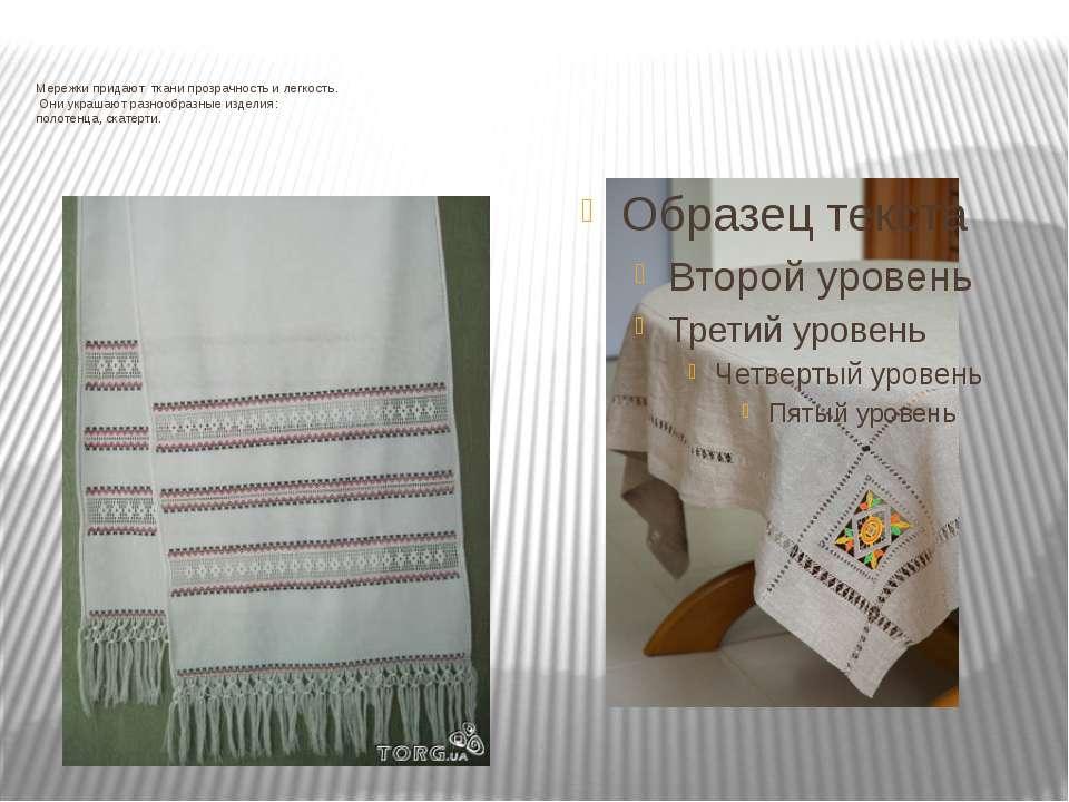 Мережки придают ткани прозрачность и легкость. Они украшают разнообразные изд...