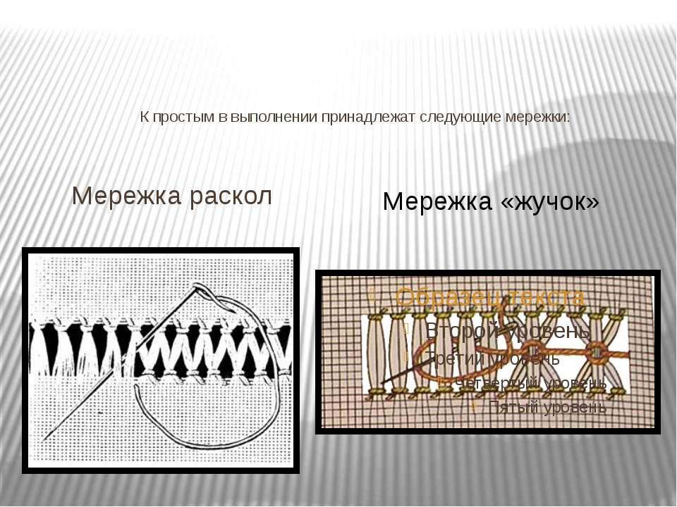 К простым в выполнении принадлежат следующие мережки: Мережка раскол Мережка ...