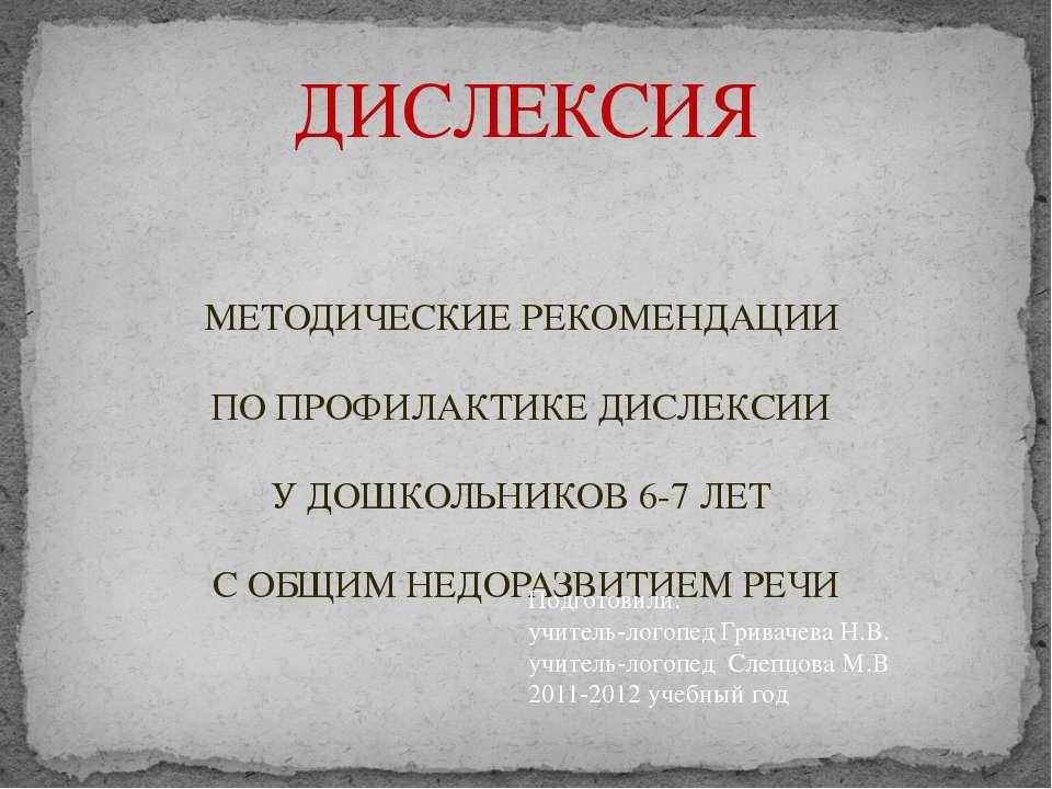 МЕТОДИЧЕСКИЕ РЕКОМЕНДАЦИИ ПО ПРОФИЛАКТИКЕ ДИСЛЕКСИИ У ДОШКОЛЬНИКОВ 6-7 ЛЕТ С ...