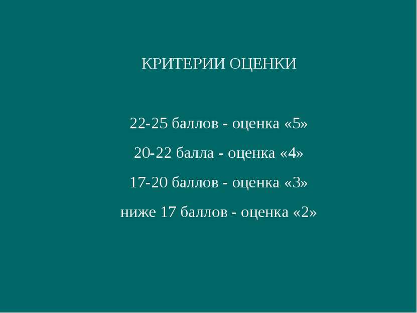 КРИТЕРИИ ОЦЕНКИ 22-25 баллов - оценка «5» 20-22 балла - оценка «4» 17-20 балл...