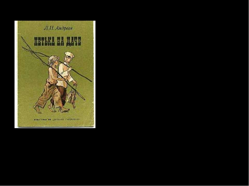 Рассказ Л.Н. Андреева «Петька на даче» – это рассказ - событие. Его содержани...