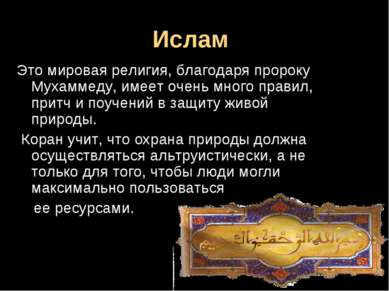 Ислам Это мировая религия, благодаря пророку Мухаммеду, имеет очень много пра...