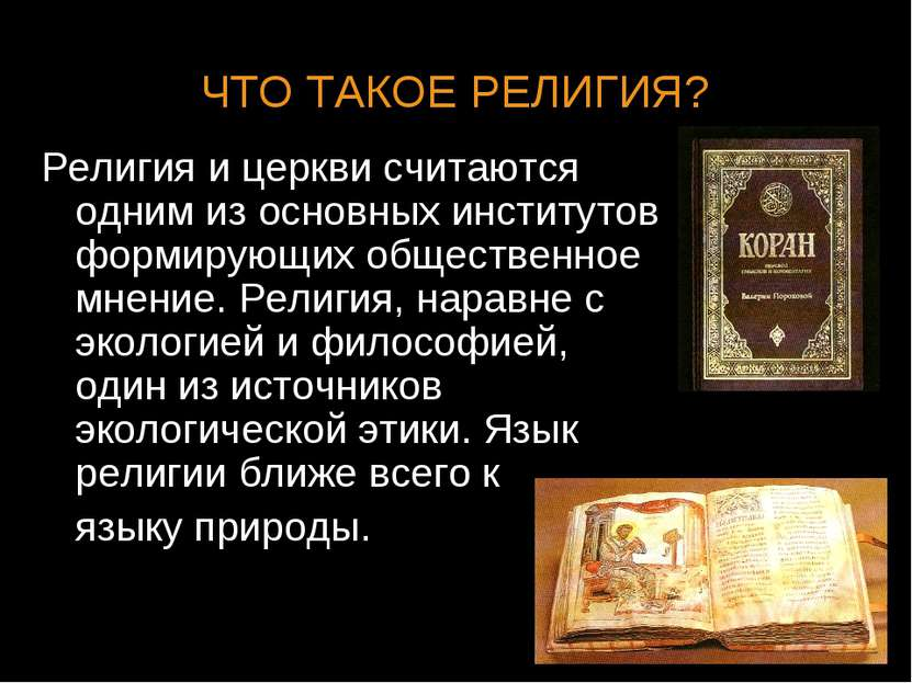 ЧТО ТАКОЕ РЕЛИГИЯ? Религия и церкви считаются одним из основных институтов фо...