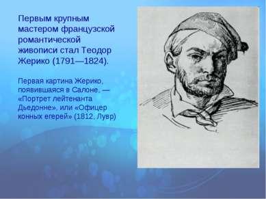 Первым крупным мастером французской романтической живописи стал Теодор Жерико...