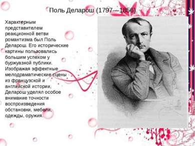 Поль Деларош (1797—1856). Характерным представителем реакционной ветви романт...