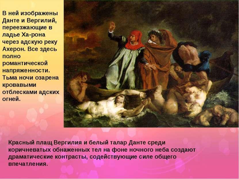 В ней изображены Данте и Вергилий, переезжающие в ладье Ха-рона через адскую ...