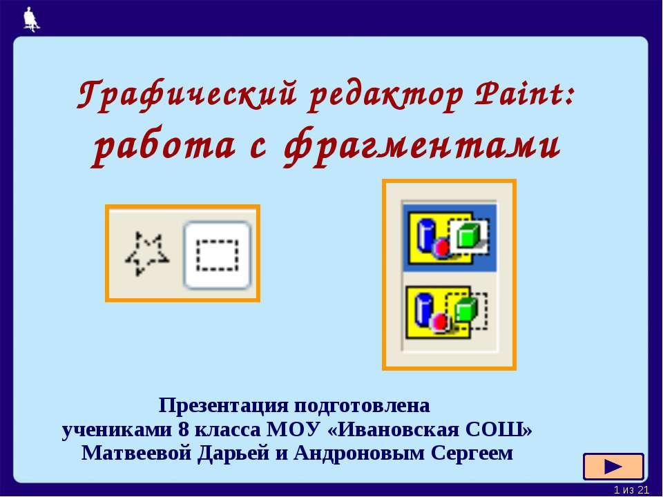 Графический редактор Paint: работа с фрагментами Презентация подготовлена уче...