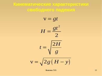 Кинематические характеристики свободного падения Яковлева Т.Ю.