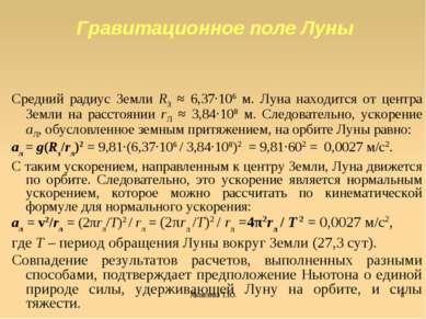 Средний радиус Земли RЗ ≈ 6,37·106 м. Луна находится от центра Земли на расст...